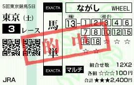 1116東京3(馬単)