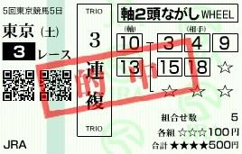 1116東京3