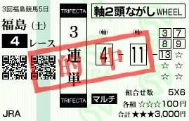 1116福島4(三連単)
