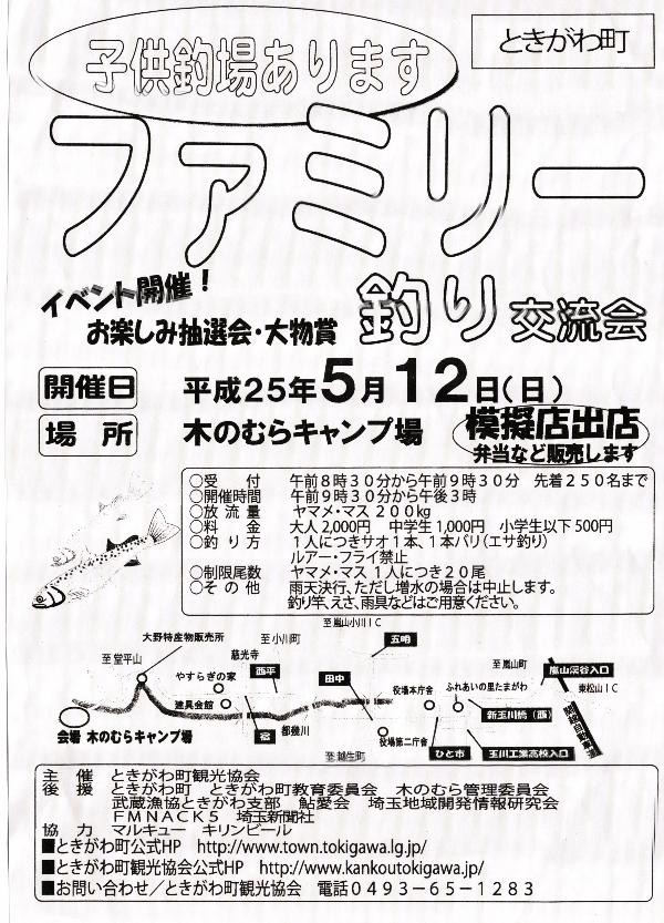 25-05-12ファミリー<strong>釣り</strong>交流会 (600x833)