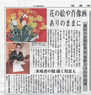 犀北館(信濃毎日新聞記事) 001