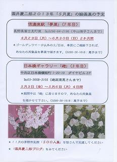 慶二郎5月 001
