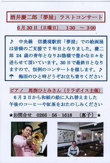 酒井慶二郎2013夢屋コンサート 001