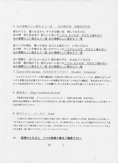 夢屋コンサート② 001