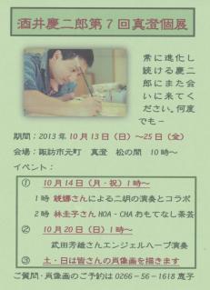 2013年10月酒井慶二郎真澄 001 (2)