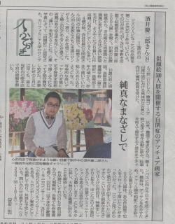 2013年11月500人展毎日新聞報道 001 (2)