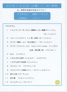 鍵ハモワールド パンフ② 001