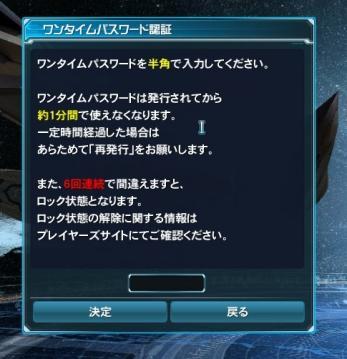 OTP画面