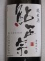 20131115_鮎正宗02