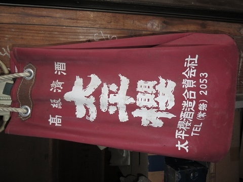 太平桜酒造 袋