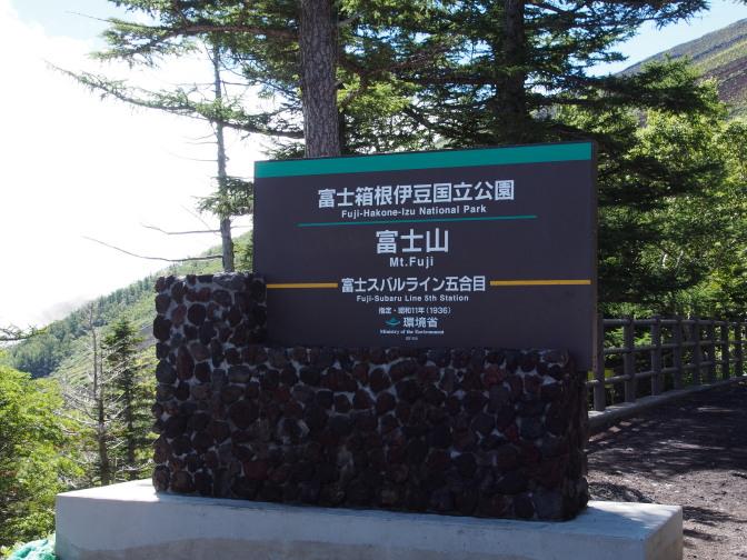 吉田ルート富士スバルライン5合目登山口