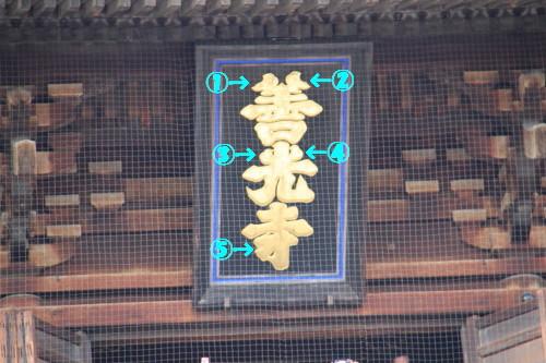 長野・白馬9