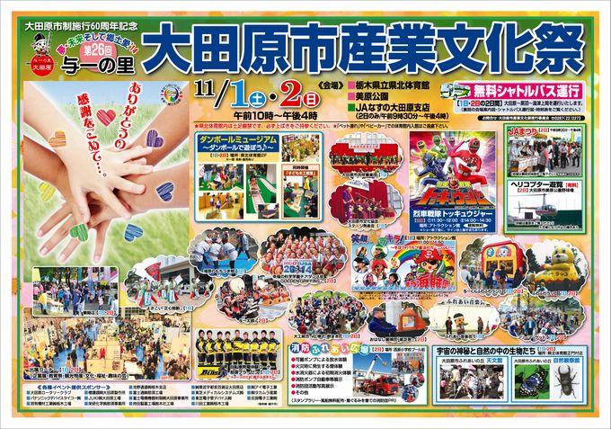 大田原市産業文化祭チラシ表面 - コピー (2)