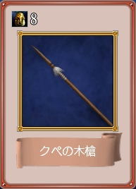 Kupes wooden-spear