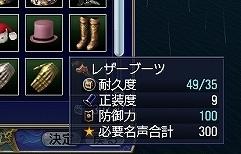 100pt boots