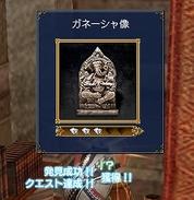 The Statue of Ganesha