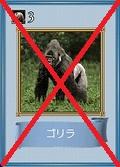 Batten-Gorilla.jpg