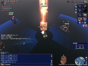 Fire!Fire!.jpg
