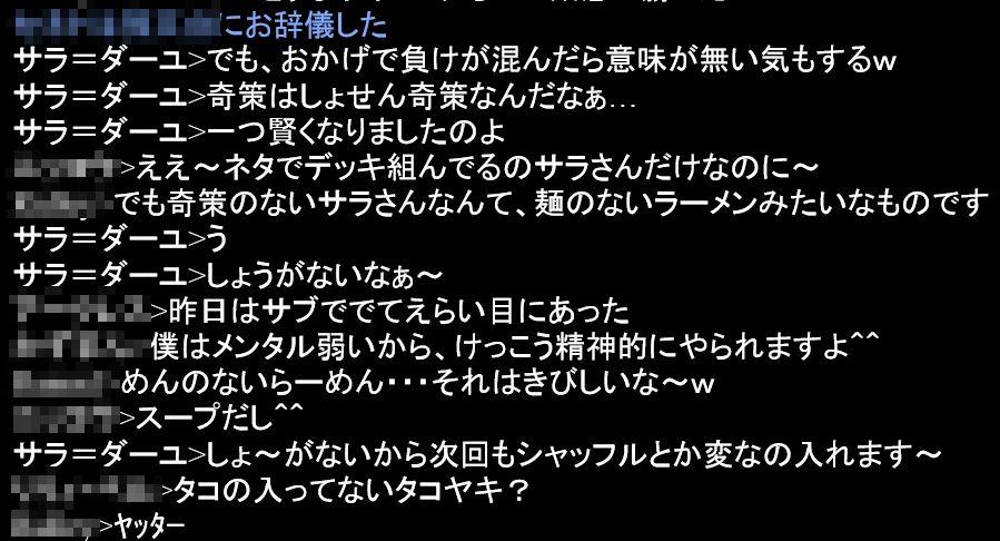 chat20130922-1.jpg