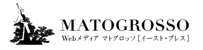 マトグロッソ
