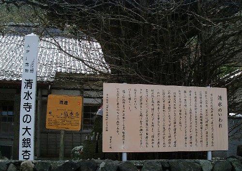 佐渡清水寺2