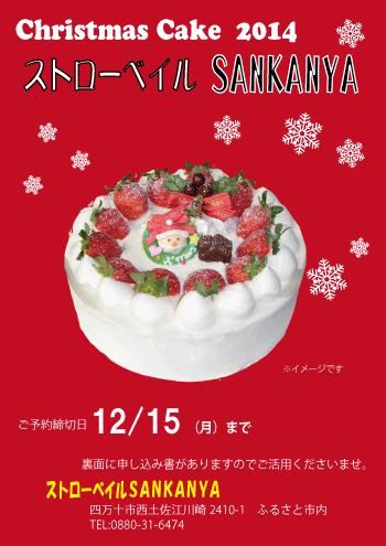 クリスマスケーキ2014予約チラシ