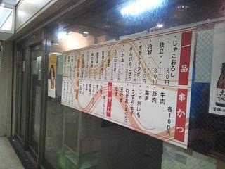20140430徳田酒店(その3)