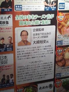 20140430福島ラーメンショー(その1)
