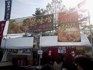 20140504福島ラーメンショー金沢(その1)