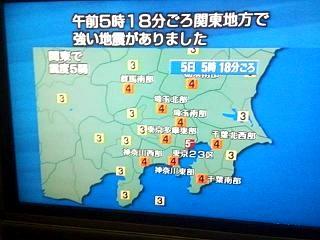 20140505地震
