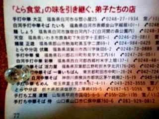 20140522村田や(その4)