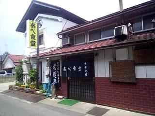 20140524あべ食堂(その6)