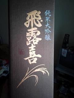 20140530田村富士(その25)