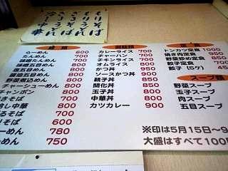 20140602みたか食堂(その2)