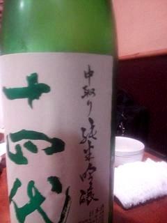 20140604福味(その3)