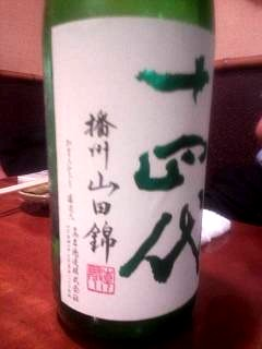 20140604福味(その4)