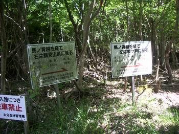 鶴見岳西登山口2