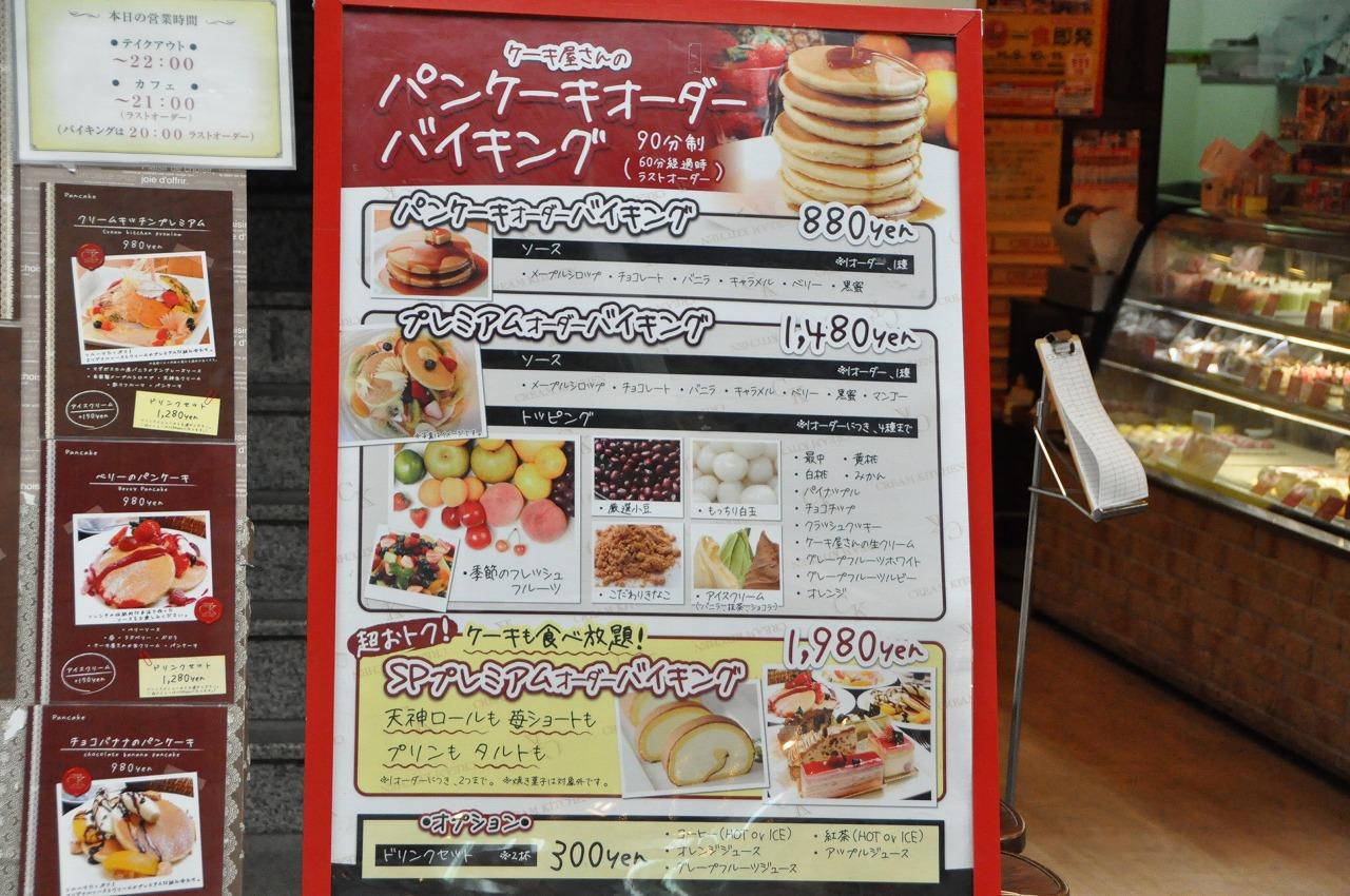 大阪 ケーキバイキング ホテル