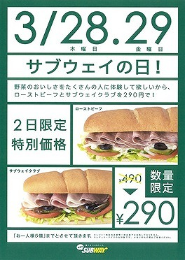 subwayday-thumb-265x372-186.jpg