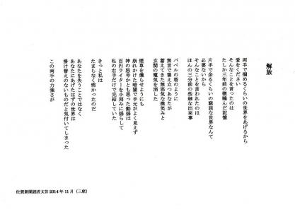 読者文芸2014年11月(三席)