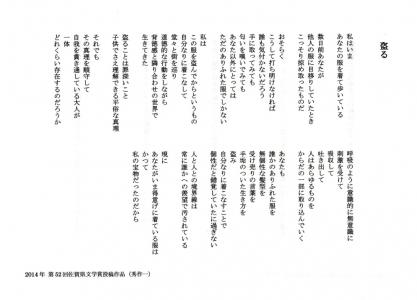 佐賀県文学賞2014年詩部門(秀作一)