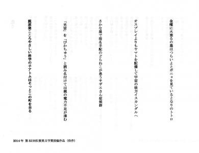 佐賀県文学賞2014年短歌部門(佳作)