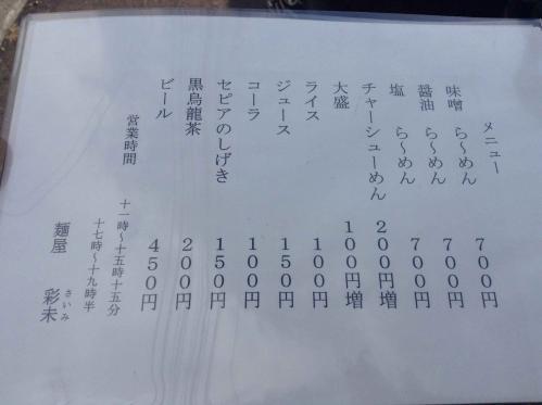 20130413_麺屋彩未-002