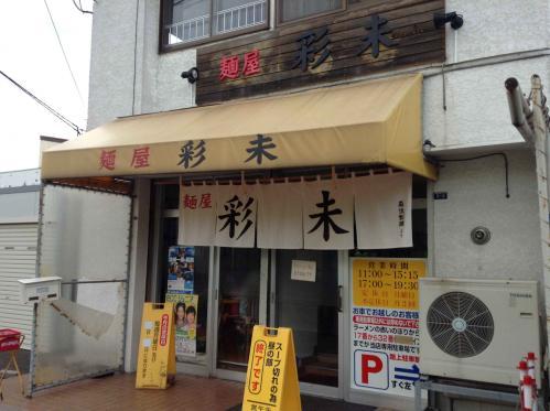 20130413_麺屋彩未-013