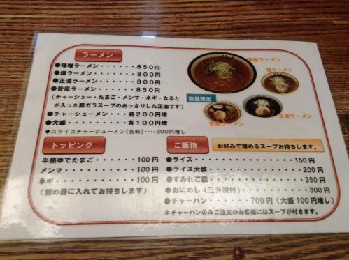 20130413_すみれ札幌本店-004