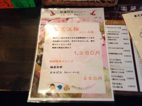 20130414_スープカリー奥芝商店札幌本店-002