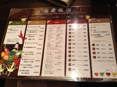 20130414_スープカリー奥芝商店札幌本店-003