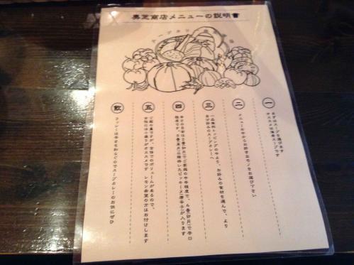 20130414_スープカリー奥芝商店札幌本店-004