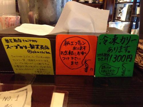 20130414_スープカリー奥芝商店札幌本店-008