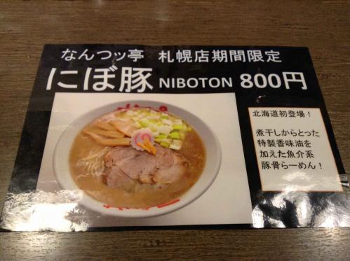 20140414_なんつッ亭札幌店-002